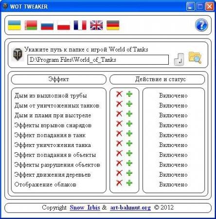 WoT Tweaker для 0.7.2