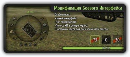 Прицел и Мод. боевого интефейса