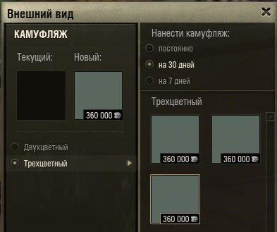 Отключение камуфляжей разработчиков World of tanks 0.7.3