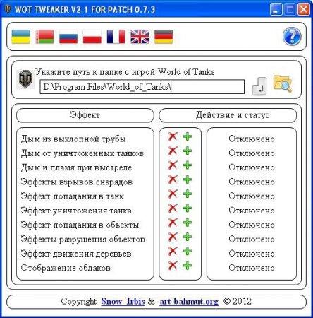 WoT Tweaker для 0.7.3