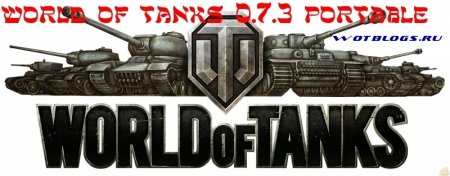 World of Tanks 0.7.3 Portable