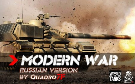 Русская версия мода Modern War v.1.5.3