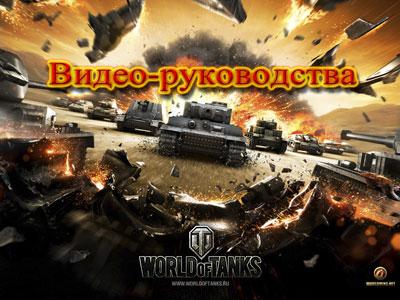 Видео-руководства по World of Tanks