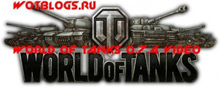 World of Tanks - общий тест 0.7.4