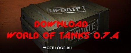 World of tanks 0.7.4 скачать