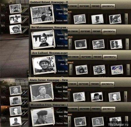 Иконки танкистов для 0.7.4