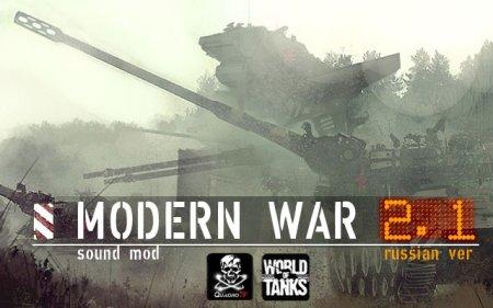 Modern War Sound Mod v.2.1.2 (русская версия)