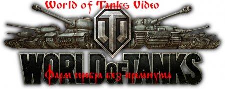 World of Tanks - Фарм серебра без премиума