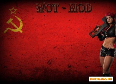 Сборник модов WoT-MoD 0.7.4.1 Ver 8.2