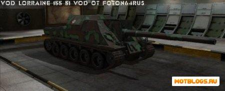 Lorraine 155 51 VOD от Foton64Rus