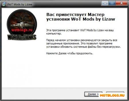 Сборник модов для WoT 0.7.4.1 от Lizaw