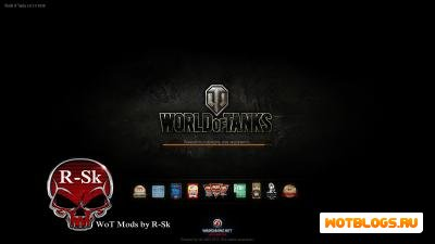 Cборник модов для World of Tanks 0.8.1