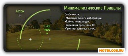 Прицел и Мод. боевого интефейса 0.7.5