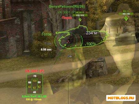 Снайперский прицел с панелью брони 0.7.5