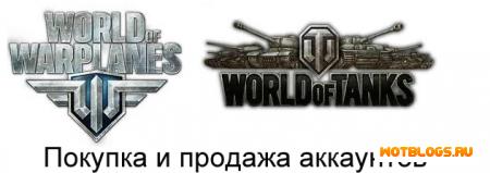 Купить/продать аккаунт World Tanks