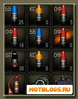 Иконки снарядов и расходников для 0.8.0