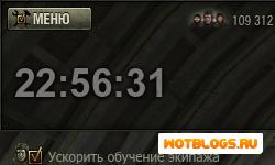 Часы в ангаре 0.8.0