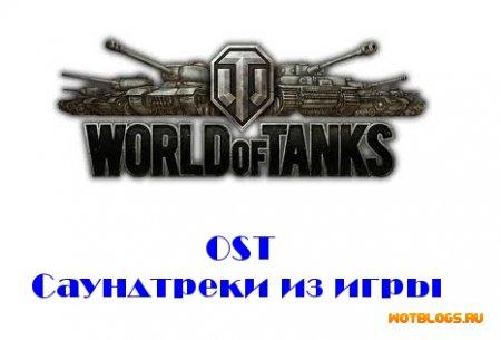 Саундтреки из игры World of Tanks
