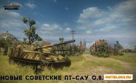 Новые советские ПТ-САУ в обновлении 8.0