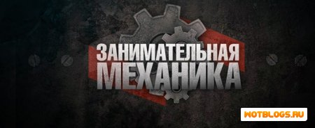 World of Tanks.Маскировка