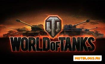 World of Tanks c интегрированными 12.5% текстурами 0.8.0
