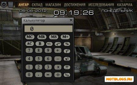 Часы и калькулятор для ангара 0.8.1