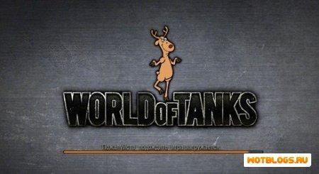 Анимированный логотип с танцующим оленем