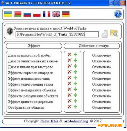 WoT tweaker 0.8.2