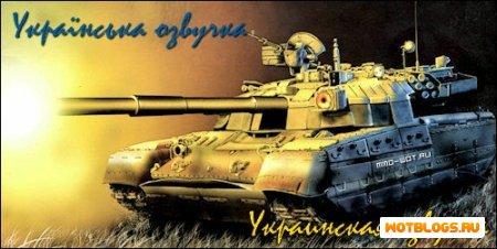Украинская озвучка для 0.8.2