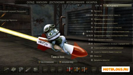 Альтернативная музыка Crazy Frog для World of Tanks