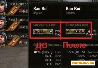 Убираем зеркальность иконок в World of Tanks 0.8.2