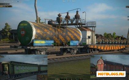 Мод замены железнодорожных вагонов, платформ и цистерн для WOT 0.8.2