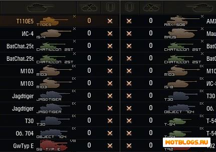 Цветные иконки танков 0.8.2