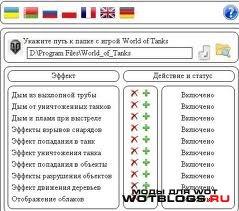 WoT Tweaker 0.8.3