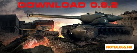 Скачать world of tanks 0.8.2