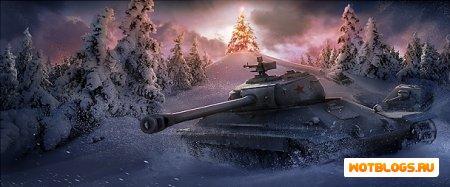 Акции и подарки от Wargaming к Новому году!