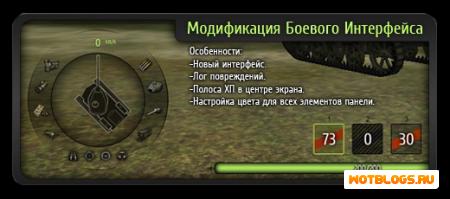 Модификация боевого интерфейса для WoT 0.8.2