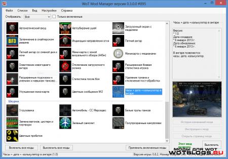 WoT Mod Manager + 70 модов для WoT 0.8.2