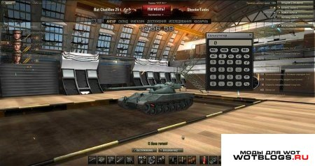 Сборка модов для World of Tanks 0.8.3