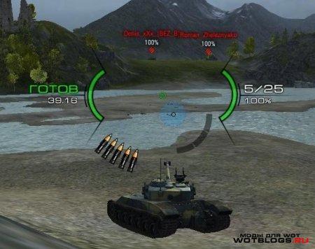 Аркадный и Снайперский прицелы для World of Tanks 0.8.3
