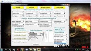 Программа подсчета основных характеристик танка для World of Tanks