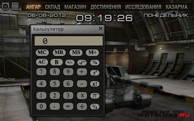 Часы+калькулятор для World of Tanks 0.8.3