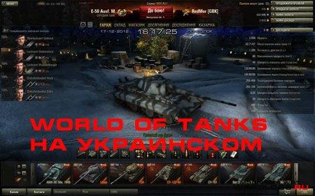 World of Tanks на Украинском 0.8.3