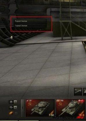 Мод автоматической посадки экипажа в танк для World of Tanks