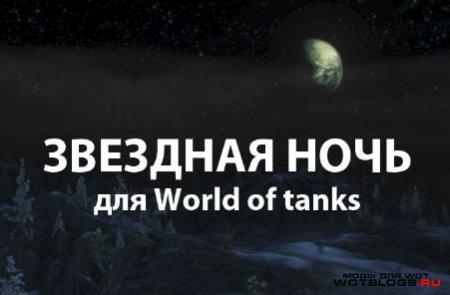 Мод Звёздная ночь для WoT 0.8.3