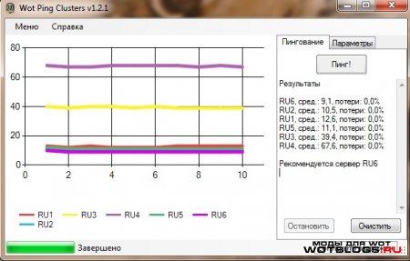 Wot Ping Clusters v1.2.1(Программа для пингования серверов)