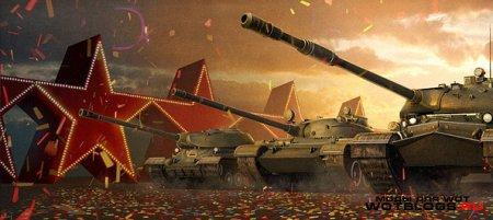 Акция ко Дню защитника Отечества от Wargaming