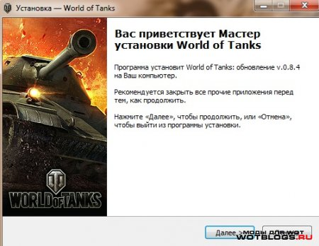 Скачать World of Tanks 0.8.4 c торрента