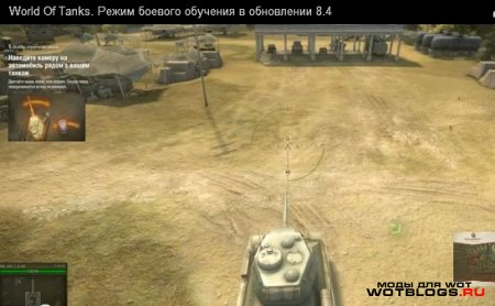 В World of Tanks 0.8.4 появился режим боевого обучения