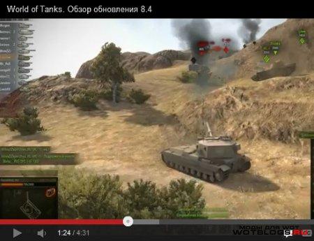 Обзор обновления World of Tanks 0.8.4